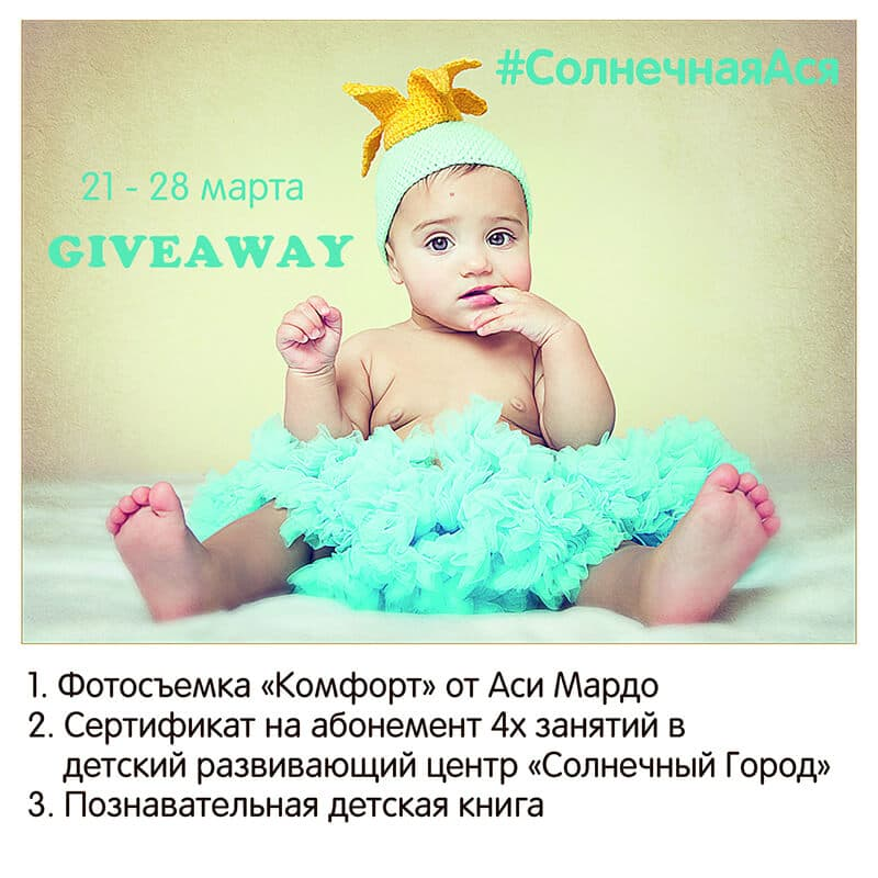 "images news maket e1501760588951 - Конкурс в Instagram ""СолнечнаяАся"""